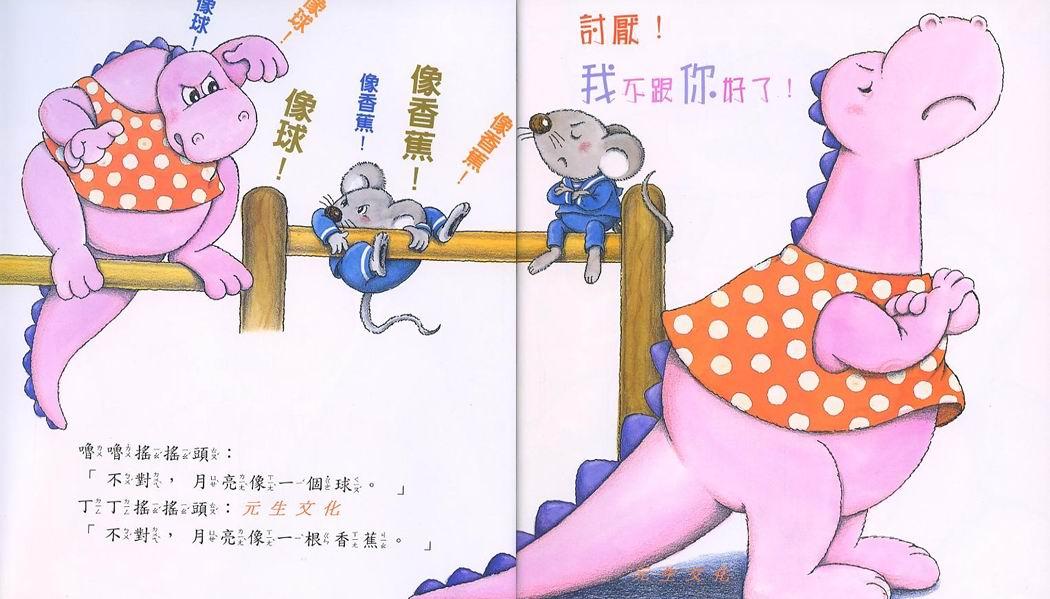 儿童绘本图书馆—内页图片(二)